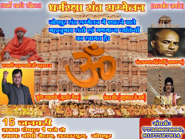 जोधपुर विशाल संत सम्मलेन (15 जनवरी ) में आने वाले महानुभाव संत व उच्च हस्तियाँ