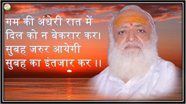 Miracle Of Sant Shri Asharam ji bapu