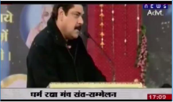 Mahabharat ke karan 15 Jan 2014 Sant Sammelan In Jodhpur