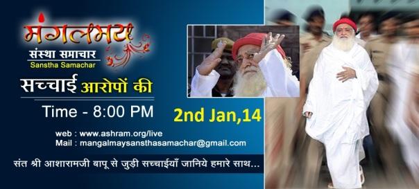 Sant Shri Asharamji Ashram News Bulletin (मंगलमय संस्था समाचार) 2nd January 2014