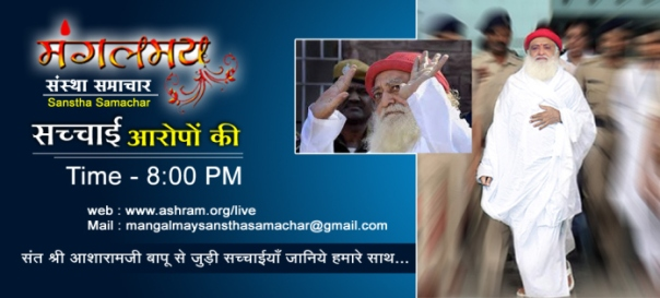 Sant Shri Asharamji Ashram News Bulletin ( मंगलमय संस्था समाचार ) 31-12-13