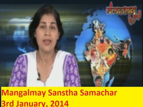 Sant Shri Asharamji Ashram News Bulletin (मंगलमय संस्था समाचार) 3-1-14