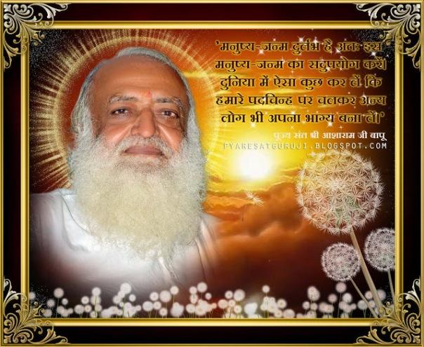 Sant Asharamji Bapu – Mahila Utthan Mandal – Darpan sach or jhuth ka