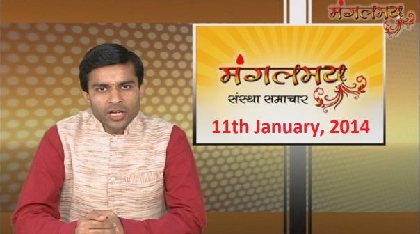 Sant Shri Asharamji Ashram News Bulletin (मंगलमय संस्था समाचार) 11-1-14