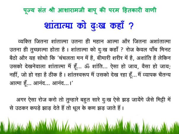 Amrit Bindu -- Aakhir Kya Kaam Aayega