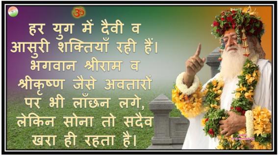 Julm Sahena Dugna Paap - Sant Asharamji Bapu