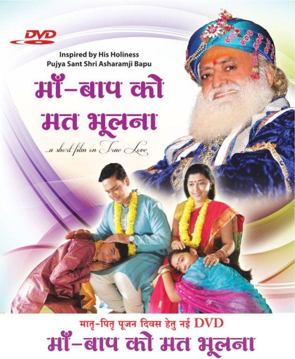 Coming Soon New DVD Maa Baap Ko Mat Bhulna...
