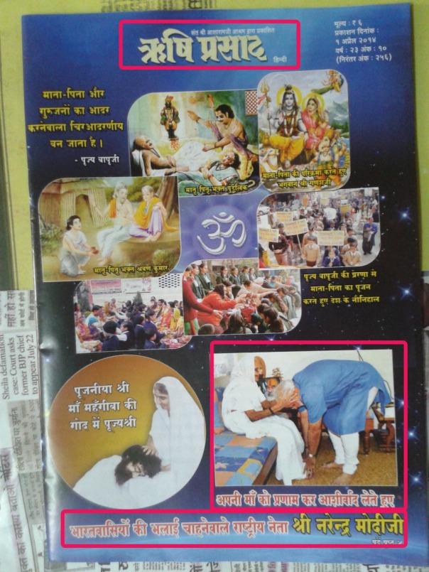 asharam bapu support narendra modi sant rishi prasad hindu