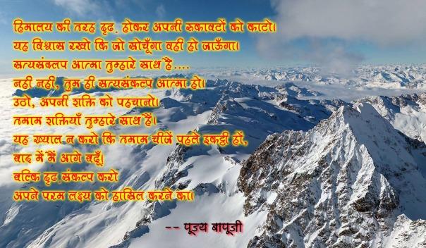 himalay vedic inspiration  hindu win asharam bapu