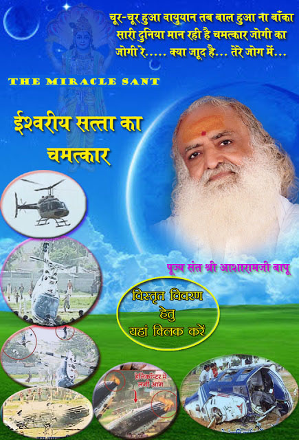 miracle sant helicopter siddhi asaram