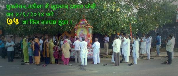 bhuvaneshvar ,orissa,suprachar,asaram