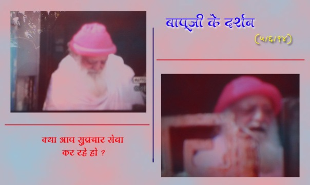asharm,bapu,darshan