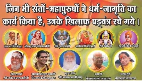 Saint-dharm jagriti ki unke khilaf shadyantra - 12 in 1  bapuji narsih mehta tukaram shankracharya both mirabai kabir vivekanda nityanand kripal keshvanandu